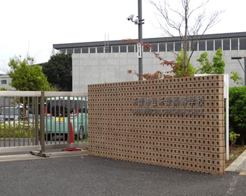 市立千葉高等学校
